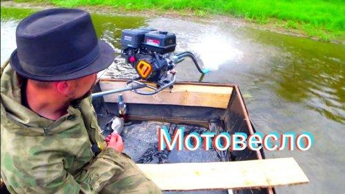 Лодочный болотоход МОТОВЕСЛО / ШАЙТАН МАШИНА) ездим по мелям.