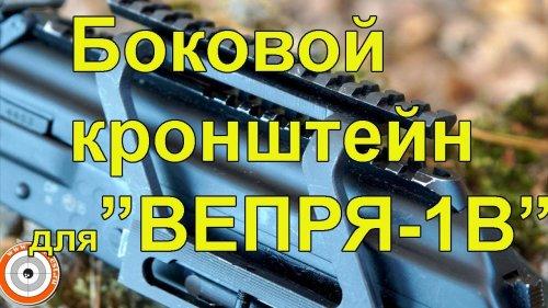 """Боковой кронштейн для """"Вепря-1В"""""""