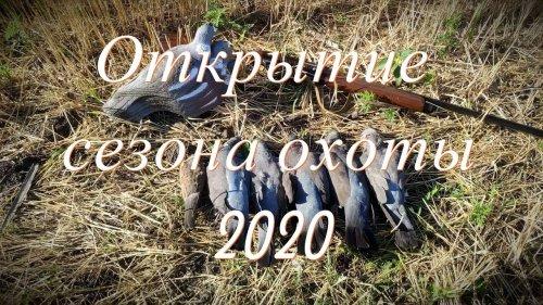 Открытие сезона охоты 2020  Такого еще не было!
