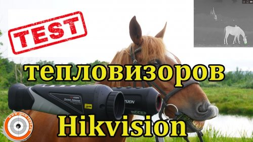 Тест тепловизоров Hikvision, Ч 2.