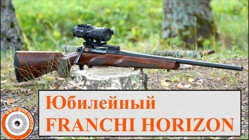 """Юбилейный"" Franchi Horizon 150 Anniversary"