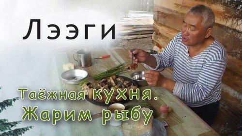 Таёжная кухня. Жарим рыбу. Налим.