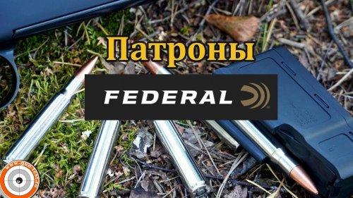 Патроны Federal