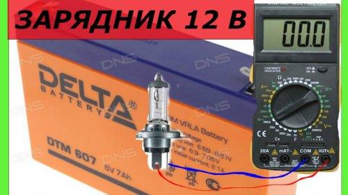 Как зарядить аккумулятор на 6 вольт