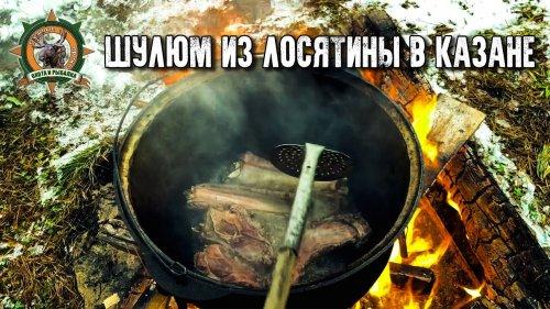 Шулюм из мяса лося в казане/Таёжная кухня