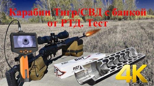 Карабин Тигр/СВД/TG3 7,62х54 с банкой от РТД. Тест