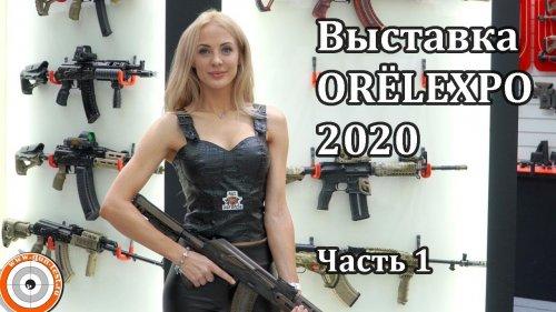 Выставка ORЁLEXPO 2020, часть 1
