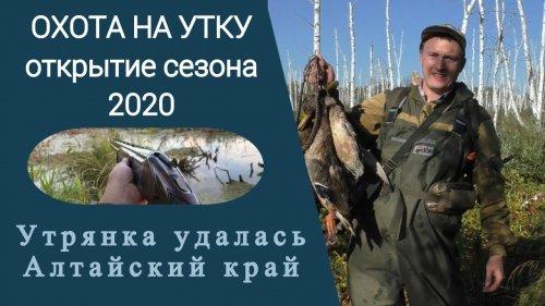Охота на утку / Открытие охоты 2020 / Утрянка удалась / Алтайский край