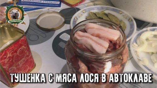 Тушёнка из мяса лося своими руками/Автоклав рулит/Таёжная кухня