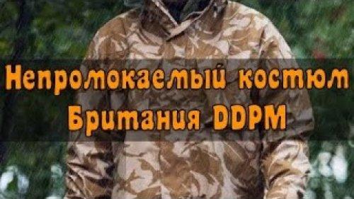 Обзор мембранного костюма Gore-tex армии Великобритании, DDPM