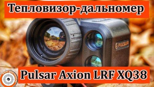 Тепловизор-дальномер Pulsar Axion LRF XQ 38