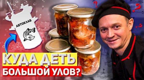 Домашние рыбные консервы из щуки в автоклаве/Таёжная кухня