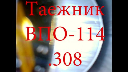 Осмотр бороскопом нового Таежник ВПО-114