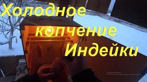 Холодное копчение мясо Индейки дымогенератором Хобби Смок/Hobbi Smoke/ Модернизация коптильни зимой