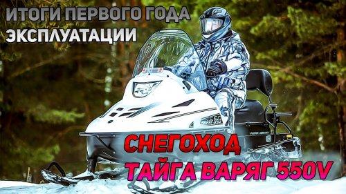 Снегоход Тайга Варяг 550V/Итоги первого сезона/Мои доработки