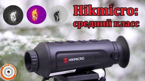Тепловизор HikMicro Lynx Pro: средний класс