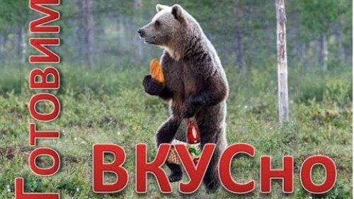 Готовим медведя вкусно, но долго.