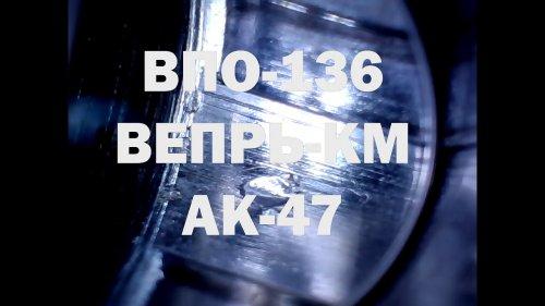Осмотр бороскопом ВПО-136, АК-47 1970 г.в.