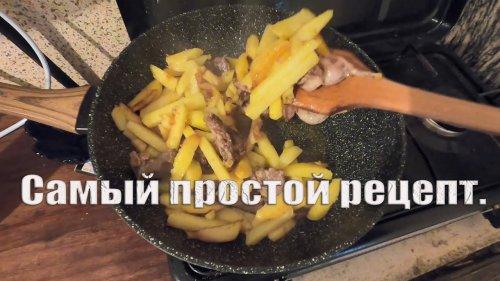 Как приготовить сочного вальдшнепа. Самый простой рецепт. Вальдшнеп жареный с картошкой.