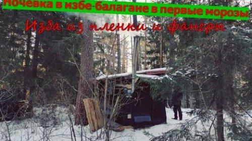 Изба балаган в лесу \ Ночевка в первые морозы - сутки в лесу