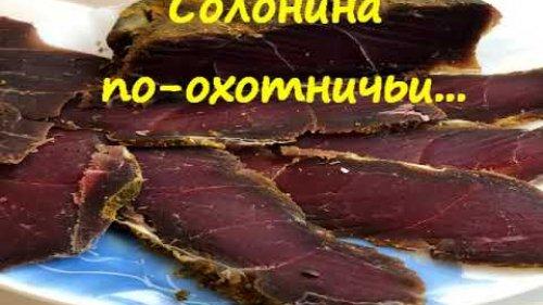 Солонина по-охотничьи /Corned beef in a hunting way
