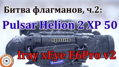 Битва флагманов: тепловизор Pulsar Helion 2 XP 50 против Iray Eye E6Pro v2, часть 2