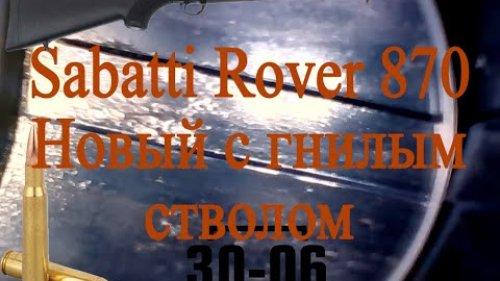 Новый стволу и уже с коррозией Sabatti Rover 870 в 30-06