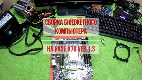 Сборка бюджетного компьютера на базе X79 ver. 1.3