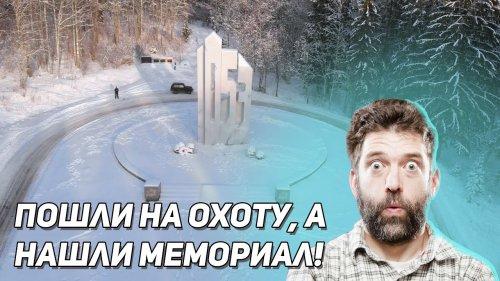 Разведка охотничьих угодий/Нашли мемориал воинской славы на горе!