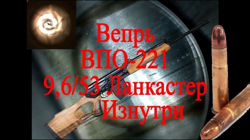 Осмотр бороскопом Вепрь ВПО-221 9,6/53 Ланкастер