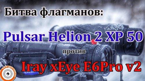 Битва флагманов: тепловизор Pulsar Helion 2 XP 50 против Iray Eye E6Pro v2, часть 1.