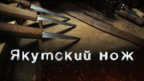 Якутский нож.