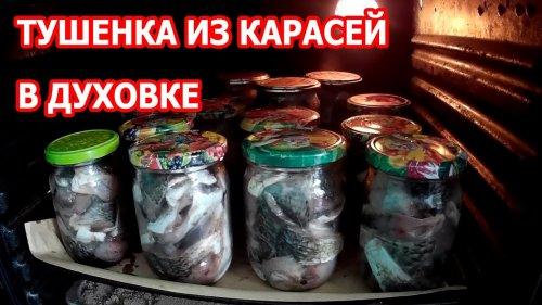 Как сделать тушенку из рыбы в духовке дома Тушенка из карася