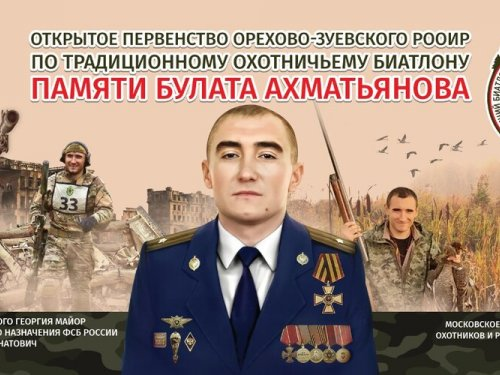 Охотничий биатлон посвящённый Булату Ахмитьянову
