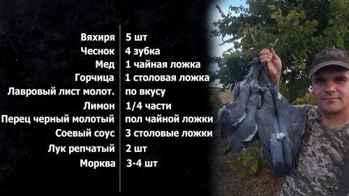 Готовим голубья/вяхиря в духовке запеченный в рукаве