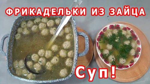 Суп с фрикадельками из зайца