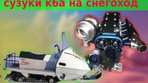 Двигатель К6А на снегоход  Охлаждение и выхлоп