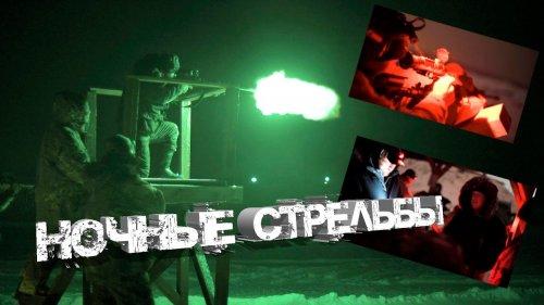 Ночные стрельбы НСК 'Ранчо' Official Trailer