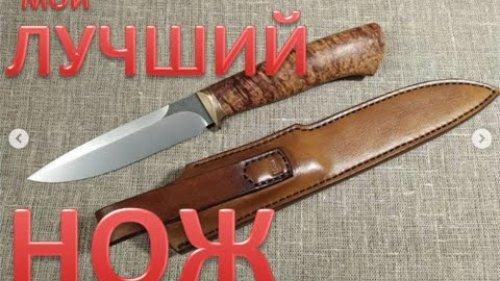 Лучший нож. Нож авторской работы