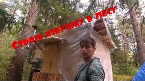 Строю избушку в лесу \ Обзор щепочницы Pirostove Camp, о походах, о Забытой России
