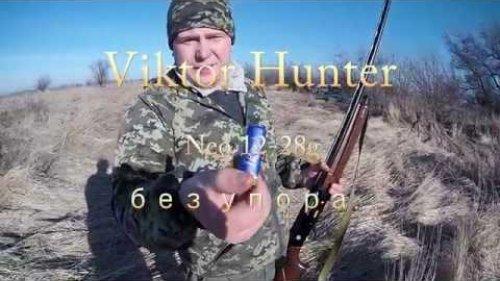 Проверка охотничьего ружья Ata arms Neo 12-28g без упора...