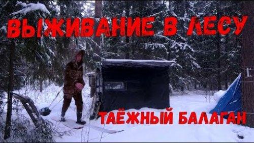 Одиночный лыжных поход в снегопад \ Балаган в лесу - начал утеплять