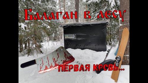 Как построить балаган в лесу \ Утепление дома в лесу своими руками