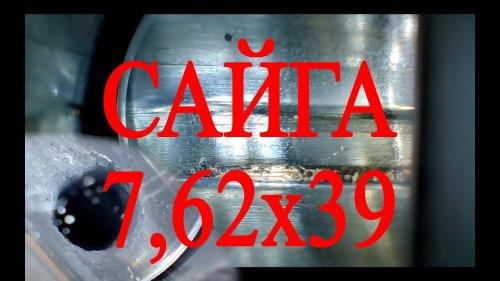 Осмотр бороскопом Сайги 7,62х39 до и после чистки