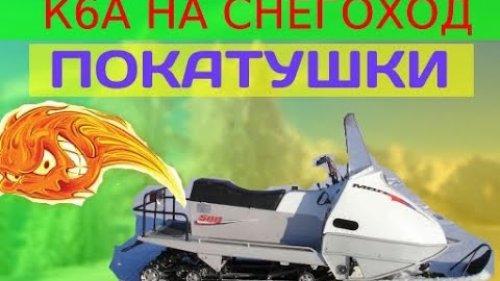 Снегоход с двигателем СУЗУКИ К6А