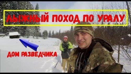 Путешествие на Урал мимо дома разведчика \ Серпиевка - лыжный поход