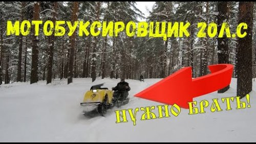 Обзор мотобуксировщик Рыбак 20 л гусеница 500мм - Мотособака ОГОНЬ!