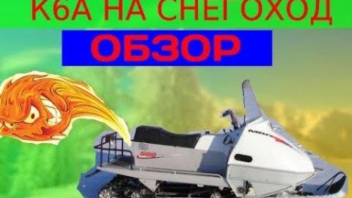 Двигатель СУЗУКИ К6А на снегоход. ОБЗОР