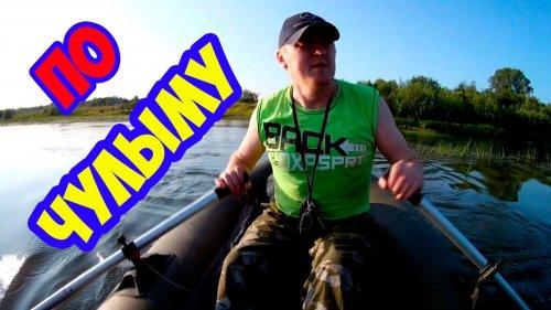 Река Чулым плывем искать камеру/Красный завод/Рыбалка