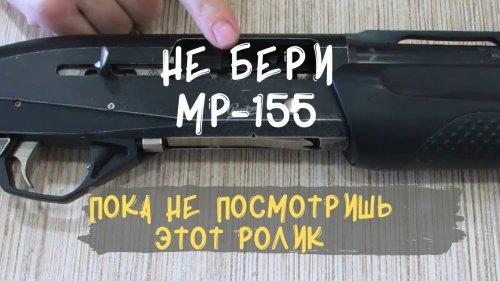 Обзор МР 155 глазами владельца. Что стало с ружьем за 5 лет